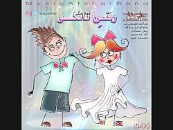 آهنگ رقص تانگو از موزیک افشار