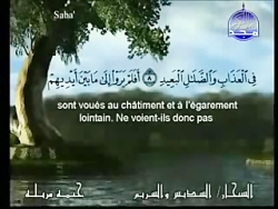 شیخ الشریم و شیخ عبدالرحمن سدیس _ سوره سبأ