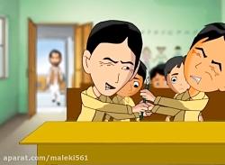 تنبیه بدنی مجازات دانش آموز و کتک کاری کودکان در مدرسه