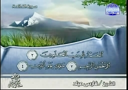شیخ فارس عباد _ سوره الفاتحة