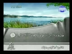 شیخ فارس عباد _ سوره فصّلت