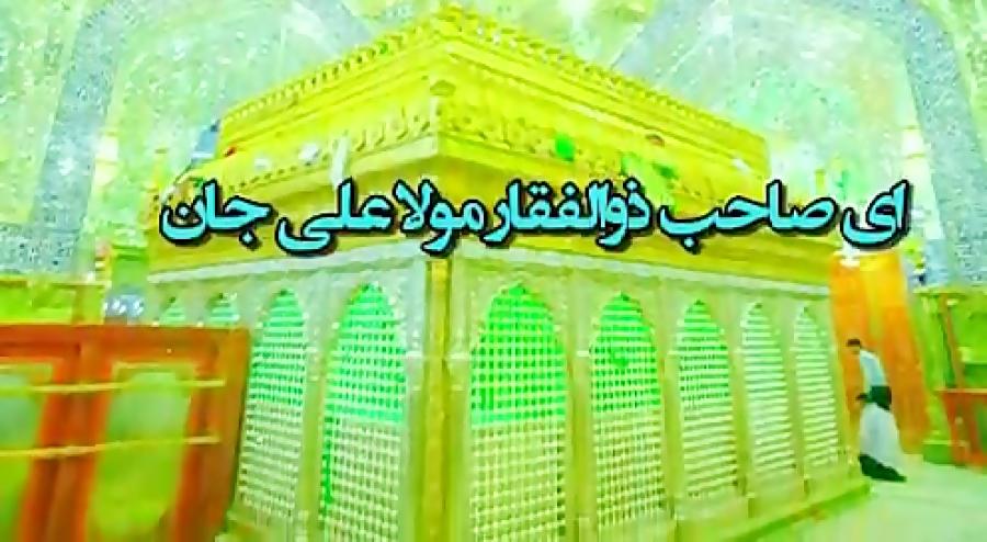 فقط حیدر امیرالمؤمنین است - حاج محمود کریمی