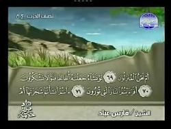 شیخ فارس عباد _ سوره الواقعة