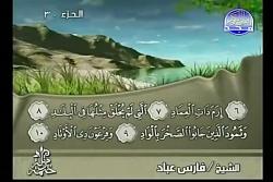 شیخ فارس عباد _ سوره الفجر