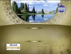 شیخ عادل الكلبانی _ سوره فصّلت