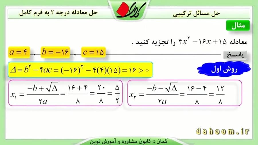 حل-معادله-درجه2-دلتا-تمرین-تدریس-کمان