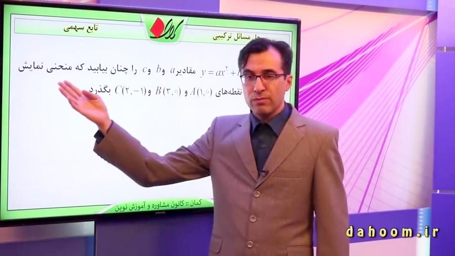 نوشتن-معادله-ی-سهمی-تمرین-تدریس-کمان