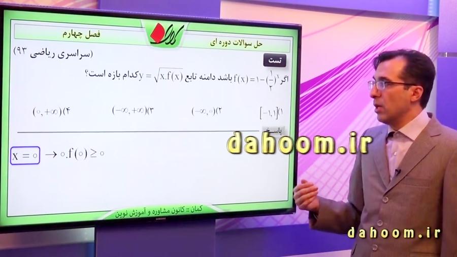 دامنه-ی-تابع-رادیکالی-تست-کنکور93-کمان