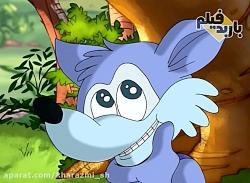 انیمیشن قند و شکر -شغال نیلی