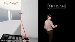 فناوری جدید واقعیت مجازی برای طراحی 3بعدی کابینت
