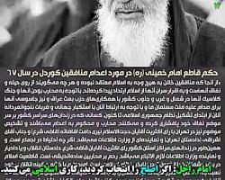 حکم قاطع امام خمینی در ...