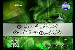شیخ توفیق الصائغ _ سوره  الفاتحة