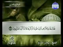 شیخ توفیق الصائغ _ سوره فصّلت