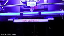 پرینتر سه بعدی میکربات (MakerBot Replicator)