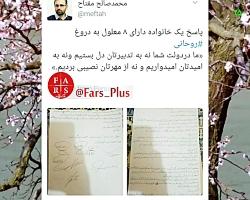 پاسخ خانواده 8 معلول به ادعای خلاف واقع جناب حسن روحانی