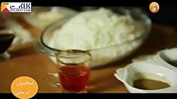 طرز تهیه استانبولی کرمانی