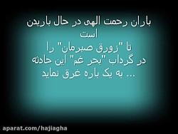 مریم موسوی-در سوگ کارگر...