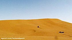کویر مرنجاب (ماسه های ط...