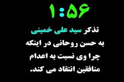 تزکر سید علی خمینی به ر...