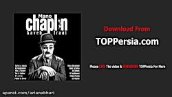 Kaveh Irani - Mano Chaplin  (NEW 2017)