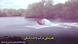 هنرنمایی در آب با جت اس...
