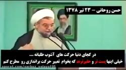 کلیپی که حسن روحانی از ...