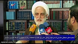 صحبت های جنجالی محسنی اژه ای علیه روحانی شش روز مانده به انتخابات ریاست جمهوری