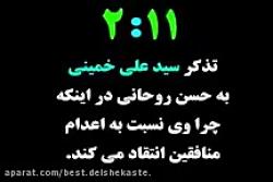تذکر سید علی خمینی به ح...