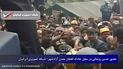 فیلم حضور روحانی در محل...