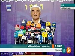 حسن روحانی رئیس جمهور ایران شد