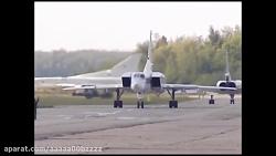 کلیپی دیدنی از بمب افکن استراتژیکTU-22M