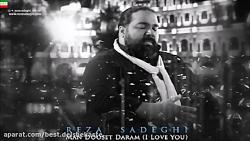 Reza Sadeghi – Man Dooset Daram آهنگ فوق العاده زیبا و دلنشین من دوست دارم رضا صادقی