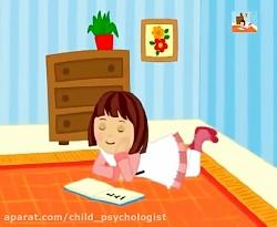 روانشناسی کودک: اعداد ف...