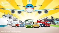 کودک و حمل و نقل - کارتون موزیکال حمل و نقل