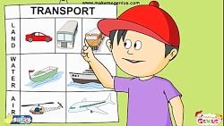 کودک و حمل و نقل - معرفی انواع مدهای حمل و نقل