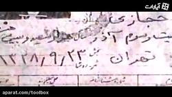 برای ناصر خان حجازی اسط...