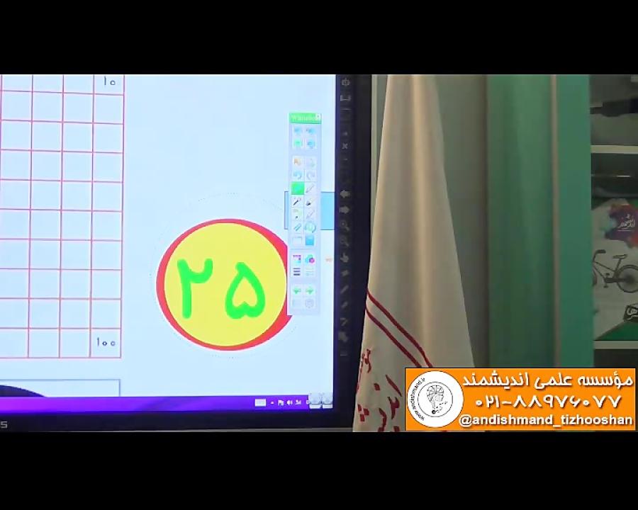 ریاضی-اول-ابتدایی-جلسه-۲۹