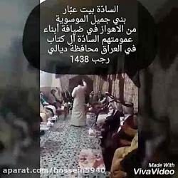 السّادة بیت عبار فی الاهواز - السّادة آل کتاب فی العراق
