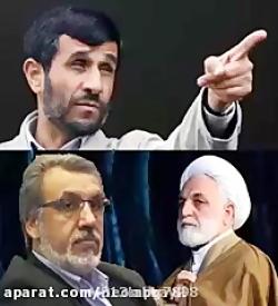 احمدی نژادی ها محسنی اژ...
