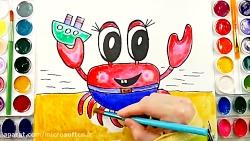 آموزش نقاشی کودکان - نقاشی خرچنگ