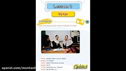 آموزش تلفظ درس سوم زبان انگلیسی هفتم
