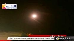 واکنش رسانه های خارجی به حمله موشکی ایران به داعش