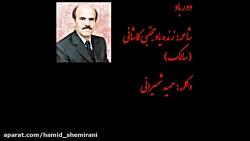 دور باد شعری از زنده یاد مجتبی کاشانی