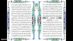 تلاوت تحدیر(تند خوانی) جزء 26 قرآن کریم