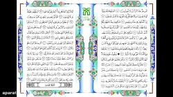 تلاوت تحدیر جزء 27 قرآن کریم