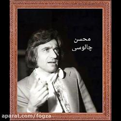محسن چالوسی