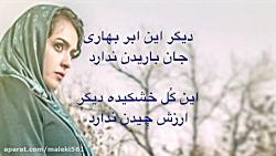 ای دریغا - محسن چاوشی و سینا سرلک