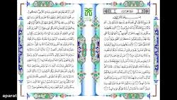 تلاوت تحدیر(تند خوانی) جزء 28 قرآن کریم