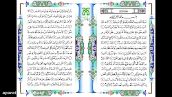 تلاوت تحدیر جزء 29 قرآن کریم