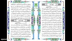 تلاوت تحدیر(تند خوانی) جزء 30 قرآن کریم